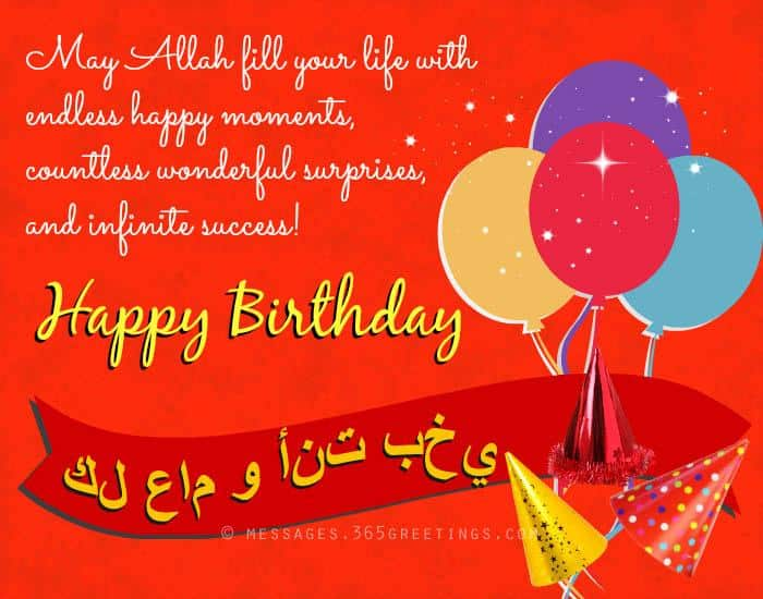 best-friend 50 Islamic Birthday and Newborn Baby Wishes Messages & Quotes