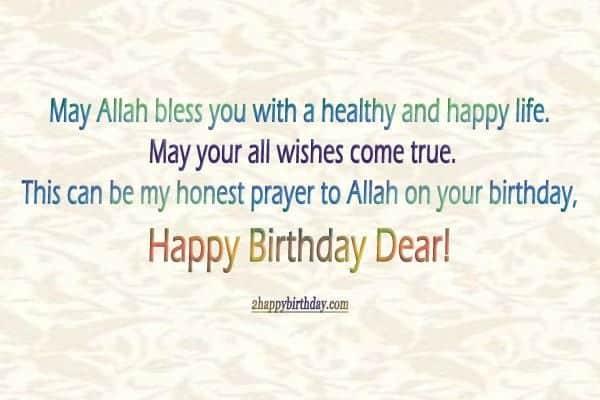 Islamic Birthday Wishes (34)