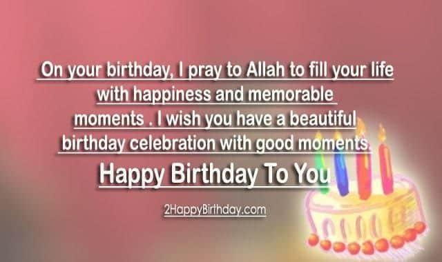 Islamic Birthday Wishes (1)