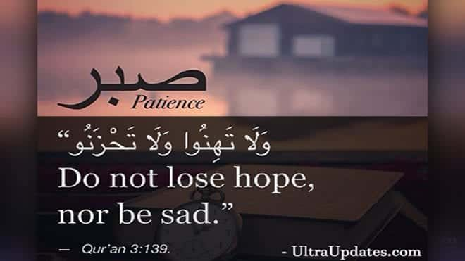 Patience-Gives-Hope-And-Takes-Away-Sadness-1 Islamic Quotes About Patience-20 Quotes Described With Essence