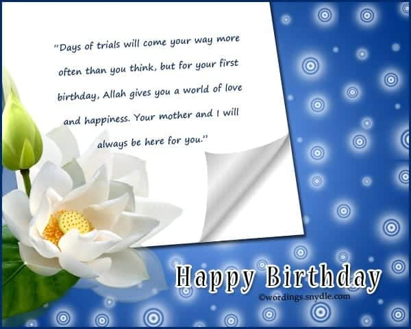 Islamic Birthday Wishes (14)