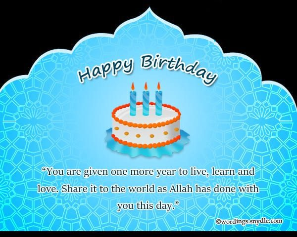 Islamic Birthday Wishes (3)